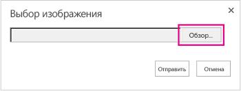 """Снимок экрана: диалоговое окно """"Выбор изображения"""" с выделенной кнопкой """"Обзор"""""""