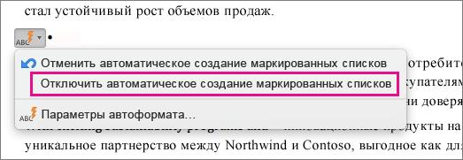 Выделен параметр, позволяющий отключить автоматическое создание маркированных списков.