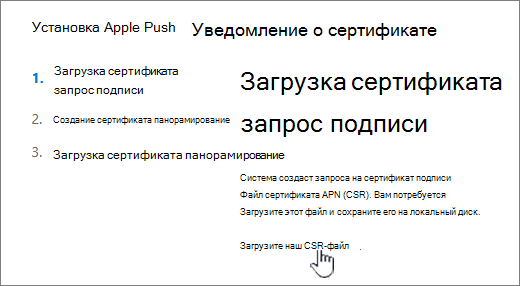Диалоговое окно 'Установка APN-сертификата''