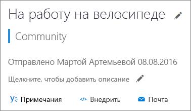 Снимок экрана: параметры общего доступа на странице видео