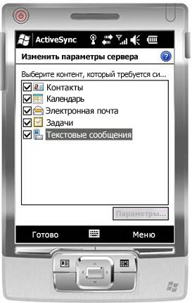 Установка флажка ''Текстовые сообщения'' в Windows Mobile 6.5