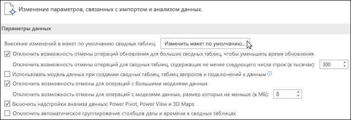 """Изменение стандартного макета сводной таблицы в меню """"Файл"""" > """"Параметры"""" > """"Данные"""""""