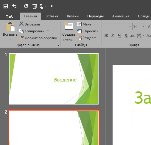Изображение черной темы в PowerPoint 2016 для Windows