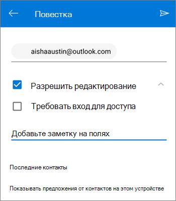 Снимок экрана: отправка приглашения к совместному использованию файла с помощью OneDrive для Android