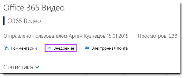 Office365 Видео: код внедрения