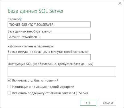 Диалоговое окно подключения к базе данных SQL Server с помощью Power Query