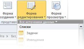 Формы в SharePoint Designer