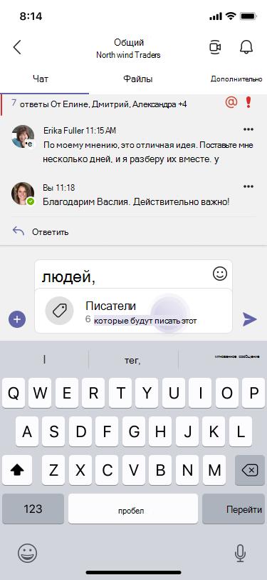 Использование @mention для пометки в Teams с помощью iOS