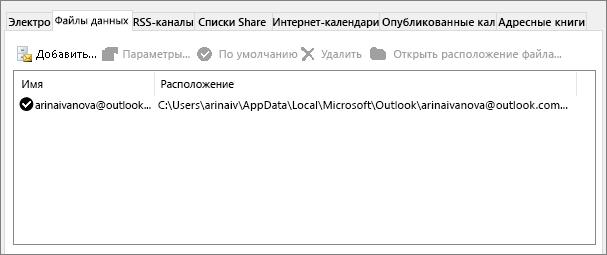 """Вкладка """"Файлы данных"""" в окне параметров учетной записи Outlook, на которой показано расположение файлов данных Outlook пользователя"""
