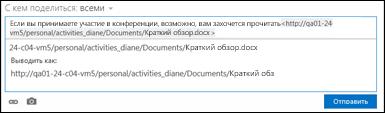URL-адрес документа, вставленный в запись канала новостей