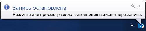 """Снимок экрана: сообщение """"Запись остановлено"""" над кнопкой записи"""