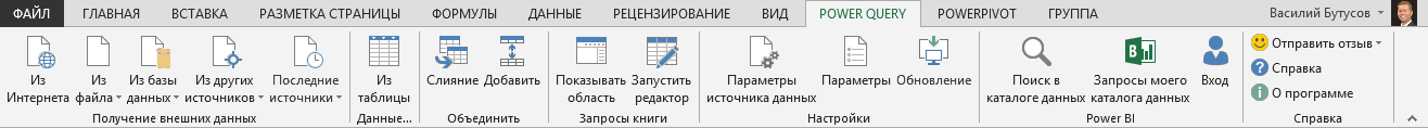 Лента Power Query