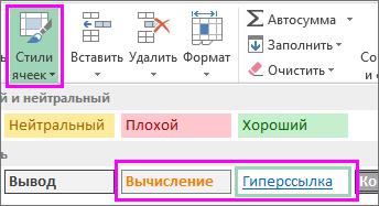 Параметры форматирования стиля ячеек