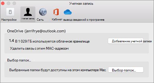 Снимок экрана: Добавление учетной записи в параметрах OneDrive на компьютере Mac