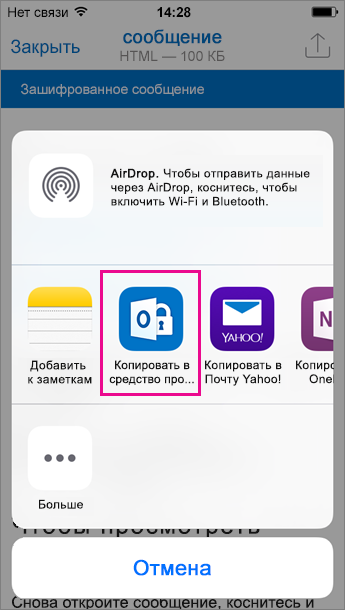 OME Viewer для Outlook для iOS 3