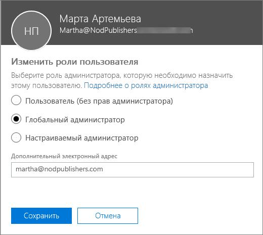 """Область """"Изменение ролей пользователей"""", где можно менять роли пользователей и настроить запасной адрес электронной почты."""
