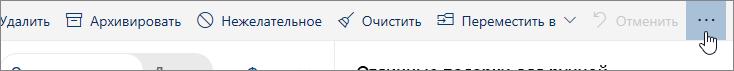 "Снимок экрана: кнопка ""Другие команды"""