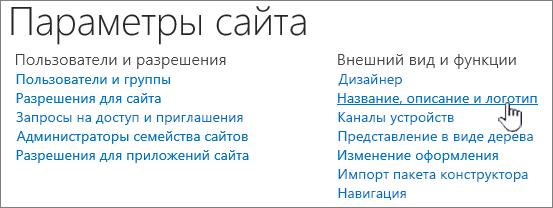 Параметры сайта с заголовок, описание и логотип выбран