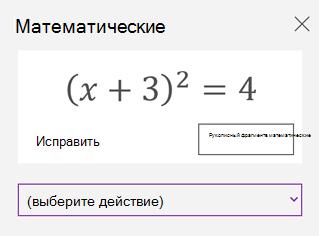 """Уравнение в области задач """"Математика"""""""