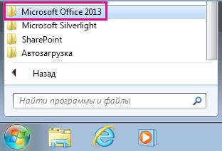 """Группа """"Office2013"""" в разделе """"Все программы"""" в Windows7"""