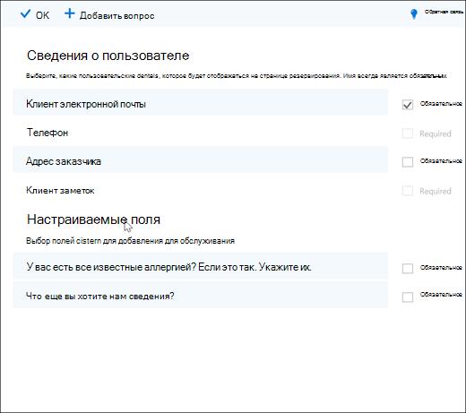 Снимок экрана: создание настраиваемых вопросов с помощью администратора.