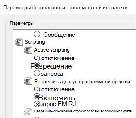Особые параметры уровня, показывающая Разрешить программный доступ к буферу обмена