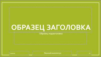 Базовый макет титульного слайда в PowerPoint