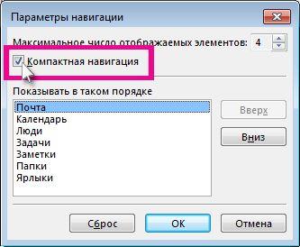 """Команда """"Компактная навигация"""" в диалоговом окне """"Параметры навигации"""""""