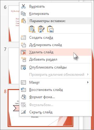 В PowerPoint щелкните эскиз слайда правой кнопкой мыши и выберите команду ''Удалить слайд''.