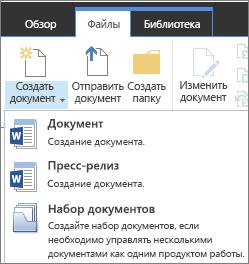 Кнопка создания документа с помощью раскрывающегося списка на ленте