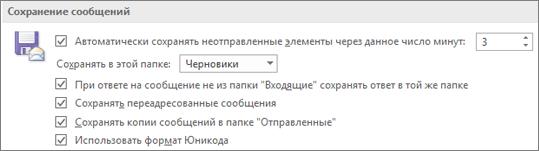 Сохранение сообщений в исходной папке
