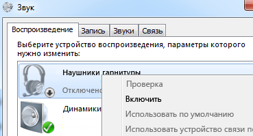Снимок экрана: включение устройства