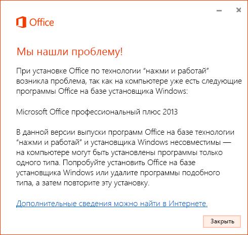 """Ошибка при попытке установки по технологии """"Нажми и работай"""" поверх приложения, установленного традиционным способом (с помощью MSI-файла)"""