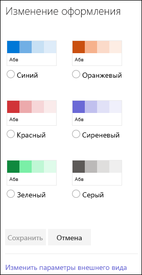 Снимок экрана с параметрами цвета SharePoint для изменения внешнего вида сайта.