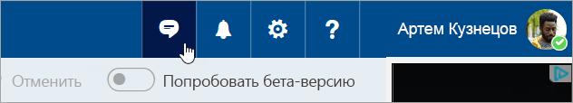 Снимок экрана: кнопка Скайп