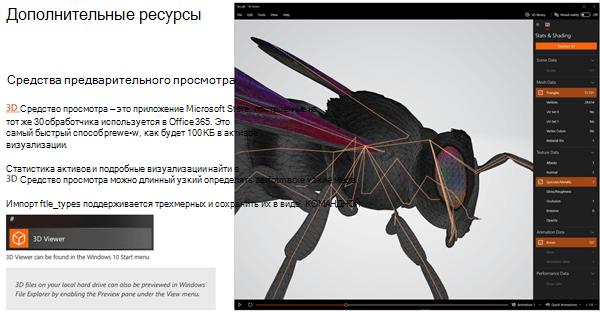 """Снимок экрана: руководство по трехмерному содержимому в разделе """"дополнительные ресурсы"""""""