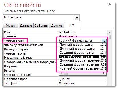 """Изображение окна свойств с раскрывающимся списком свойства """"Формат""""."""