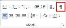 """Кнопка """"Показать или скрыть знаки форматирования"""" выглядит как знак абзаца."""