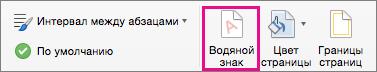 """Выделен параметр """"Подложка"""" на вкладке """"Дизайн""""."""