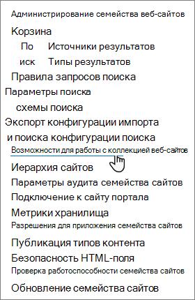 """Параметр """"Возможности коллекции веб-сайтов"""" в параметрах сайта SharePoint"""