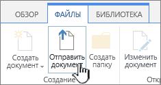 Кнопка добавления документа на ленте