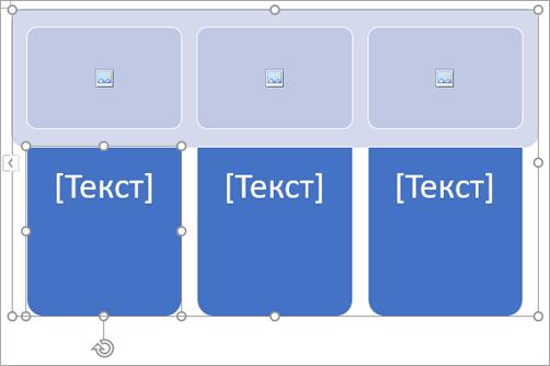 Графический элемент SmartArt с заполнителями для рисунков