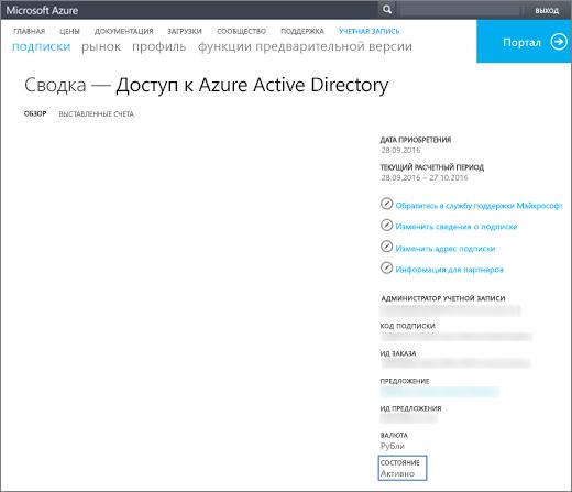 Снимок экрана: страница обзора в сводке для доступа к Azure Active Directory. Отображаются такие сведения: дата приобретения, текущий расчетный период, администратор учетной записи, идентификатор подписки, номер заказа, предложение, идентификатор предложения, денежная единица и состояние.