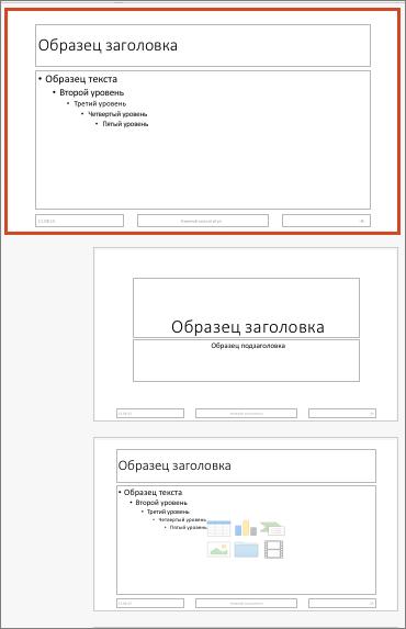 Образец слайдов в PowerPoint для Mac