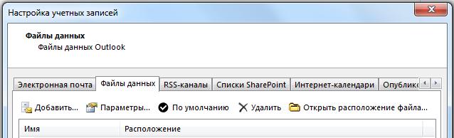 """Вкладка """"Файлы данных"""", на которой отображаются все аккаунты."""