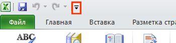 Команда речи на панели быстрого доступа Excel