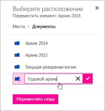 Диалоговое окно перемещения файла с введенным именем новой папки
