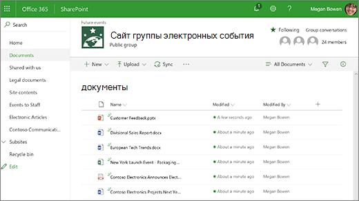 В библиотеке сайта группы с файлами