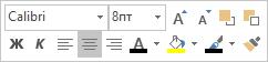 Перемещаемая панель (или мини-панель) инструментов для редактирования текста