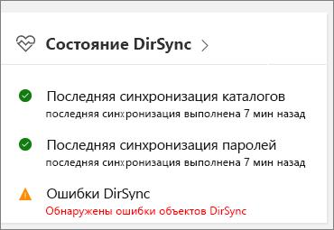 """Плитка """"Состояние DirSync"""" в предварительной версии центра администрирования"""